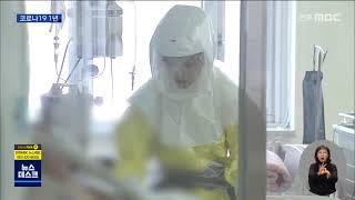 코로나19 집단감염 위기.. 도민 협력 극복