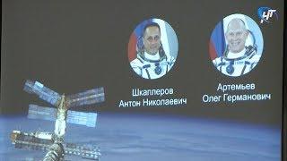 Новгородская молодежь вышла на прямую связь с экипажем МКС