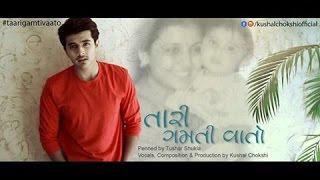 Taari Gamti Vaato   Gujarati Single   Kushal Chokshi   Mother's Day Special