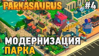 Parkasaurus #4 Модернизация парка