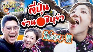 อร่อยเด็ดเข็ดด๋อย EP57 | ญี่ปุ่น ย่านชิบูย่า มีด๋อย!!!