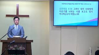 """요한복음 강해 (42) 하늘 생명의 떡? """"예수 그리스도"""" (1)"""