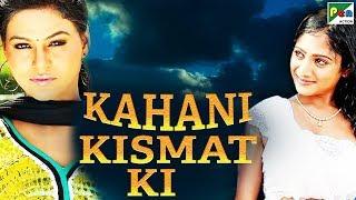 kahani kismat ki full movie bhojpuri trailer - TH-Clip