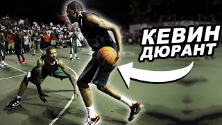 КАК ИГРОКИ НБА ИГРАЮТ НА УЛИЦЕ
