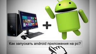 Как запускать андроид приложения на пк?