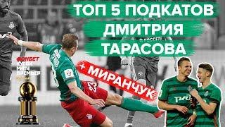 ТОП 5 Подкатов Дмитрия Тарасова + Миранчук