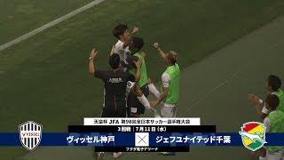 第98回天皇杯3回戦ヴィッセル神戸vsジェフユナイテッド千葉ダイジェスト