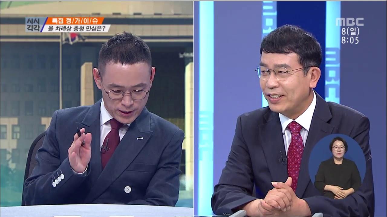정가이슈 특집 - 여야 4당에게 듣는다 '올 차례상 충청 민심은?' 다시보기
