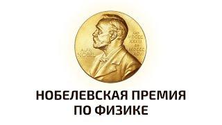 Нобелевская премия 2018 по физике. Объявление лауреатов