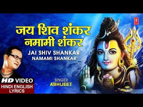 शिव कैलाश नाथ है भक्तो के साथ