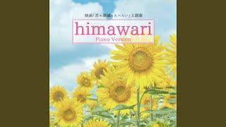 mqdefault - himawari 君の膵臓をたべたい 主題歌 (Piano Version) Arranged by Makito Shibuya...