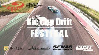 4k] Kic Cup Drift Festival 1 Round #KIC #drift #YeongAm #Gopro #drone #FPV