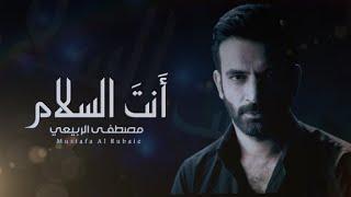 مصطفى الربيعي - انت السلام (حصريا) 2020 تحميل MP3