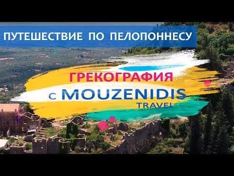 Путешествие по Пелопоннесу - сокровищнице Греции