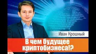 В чем будущее криптобизнеса⁉️ Мир ИЗМЕНИЛСЯ