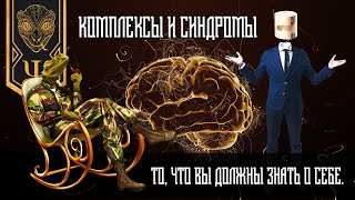 Комплексы и синдромы. То, что ВЫ должны знать о себе. Психическое здоровье!