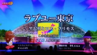 全国採点GP ラブユー東京/黒澤明とロス・プリモス
