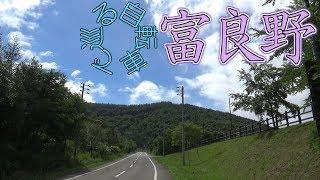〔六日目①〕北海道のへそ・富良野で観光!北海道ほぼ完乗旅行[60fps]
