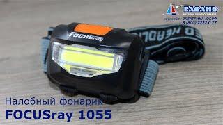 Фонарь FOCUSray 1055