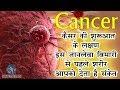 कैंसर की शुरुआत के लक्षण - इस जानलेवा बीमारी से पहले शरीर आपको देता है संकेत