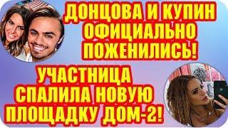 Дом 2 Свежие Новости ♡ 9 августа 2019. Эфир (15.08.2019).