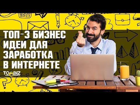 Люди зарабатывают в интернет
