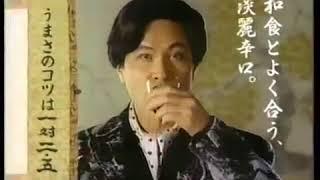 SUNTORY白角CM1992年鹿賀丈史