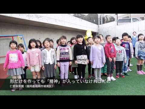 Jinai Nursery School