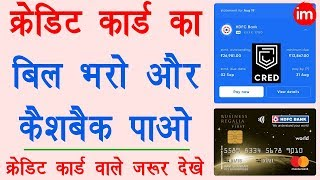 How to Pay Credit Card Bill through CRED App - CRED App Review in Hindi | Rewards on Bill Payment