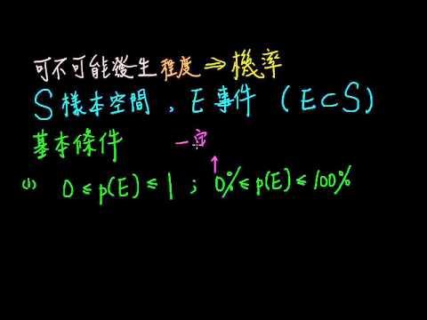 高一下數學3-2A觀念01機率函數需要滿足的基本條件   機率的性質   均一教育平臺