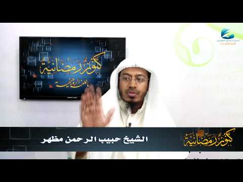 كنوز رمضانية (8) | باللغة الروهنجية | صفة العمرة | للشيخ حبيب الرحمن مظهر
