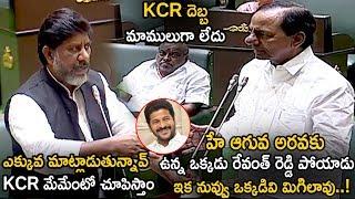 CM KCR Shocking Comments on Revanth Reddy And Bhatti Vikramarka    Telangna Assembly    LATV