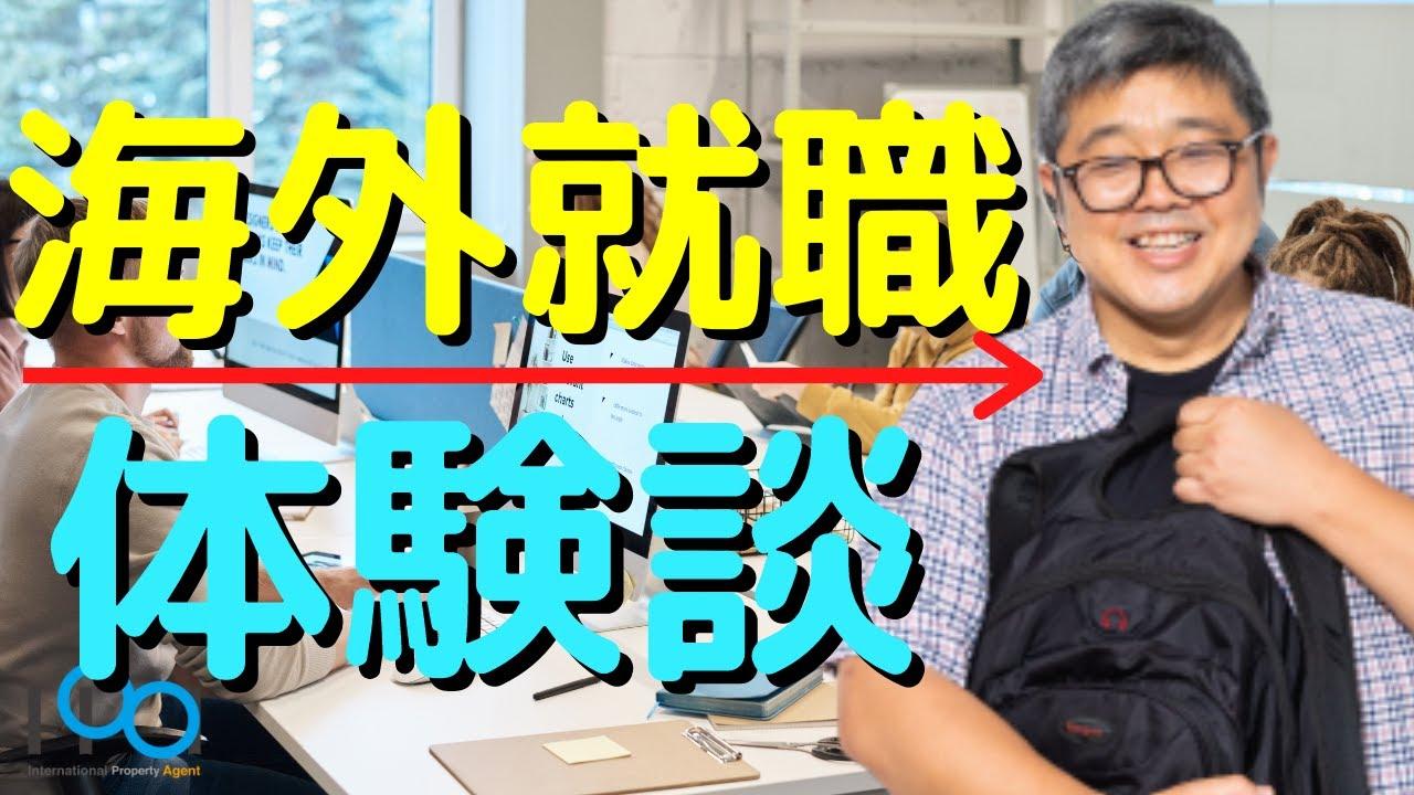 鈴木ソロ第12回「海外就職とキャリアアップ術」 #キャリアアップ #30代