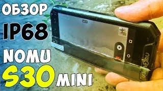 Nomu S30 mini - СМАРТФОН с ЗАЩИТОЙ IP68 для РЫБАКОВ и АКТИВНЫХ ЛЮДЕЙ