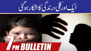 7pm News Bulletin    22 July 2021    Rohi