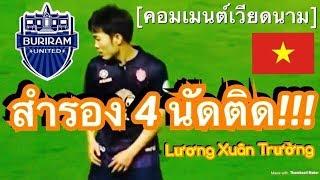 กลับบ้านเราเถอะ!!! คอมเมนต์ชาวเวียดนาม หลัง ซวน เจือง ตกเป็นแค่ตัวสำรองที่บุรีรัมย์ 4 เกมติดต่อกัน