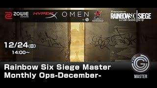 【タイムシフト】レインボーシックス シージ(PC) Master Monthly Ops -December-【実況:トンピ? 解説:ふり〜だ】 | Kholo.pk