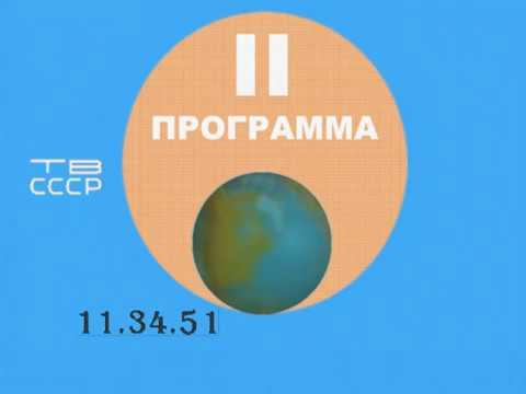 Окончание эфира 2 программы ЦТ СССР (1979 г.)