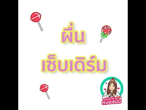 โรคสะเก็ดเงินครีมไทยและกลาก 7.5 กรัม