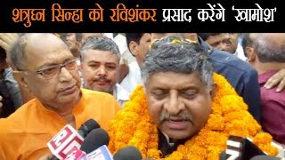पटना पहुंचने पर भाजपा कार्यकर्ताओं जमकर किया रविशंकर प्रसाद का स्वागत