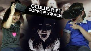 Реакции детей на ужастик в шлеме виртуальной реальности (Oculus Rift)