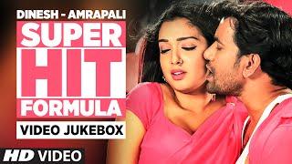 Dinesh Amrapali Superhit Formula Bhojpuri Video Songs Jukebox 2016 Hamaarbhojpuri