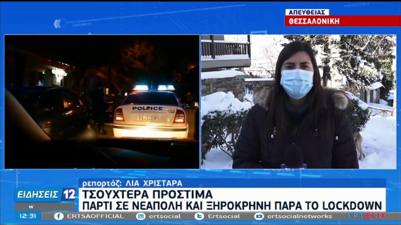 Θεσσαλονίκη: Πάρτι σε Νεάπολη και Ξηροκρήνη παρά το lockdown   17/01/2021   ΕΡΤ