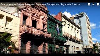 preview picture of video 'Экзотическая Южная Америка. Парагвай. Прогулки по Асунсьон. 1 часть'