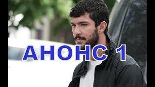 ЧЕЛОВЕЧЕСКАЯ ВИНА описание 9 серии, Анонс 1, турецкий сериал, оригинал