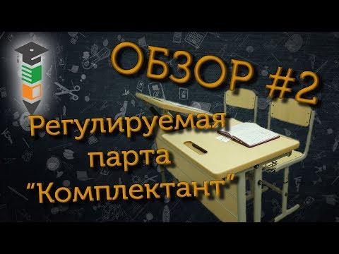 """Обзор #2 Регулируемая парта """"Комплектант"""""""