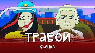 Бьянка - Травой (Премьера клипа, 2019)