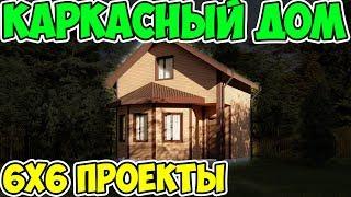 Каркасные дома 6 на 6: проекты 1, 1,5 и 2 этажа