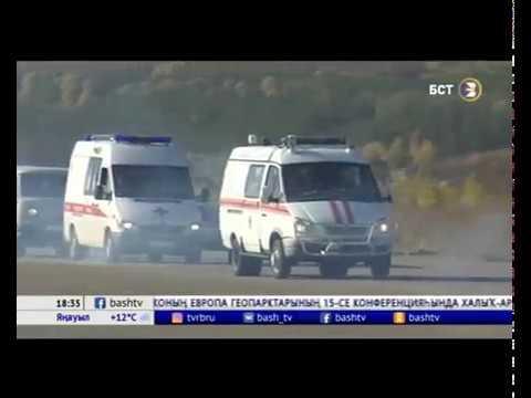 В Уфе прошла Всероссийская тренировка по гражданской обороне