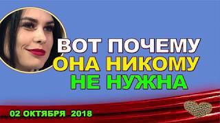 Вот почему все БРОСАЮТ Пинчук!!  ДОМ 2 НОВОСТИ. 02 октября 2018